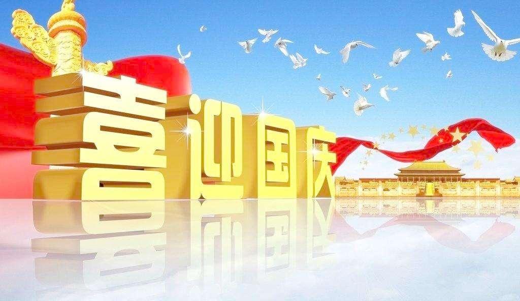 佛山市慧一化工有限公司祝大家国庆节快乐